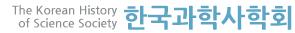 한국과학사학회